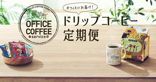 coffeeteikibin.jpg