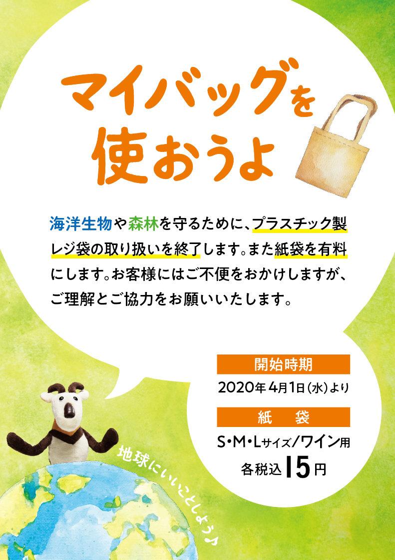 my-bag-wo-tukaouyo_web.jpg